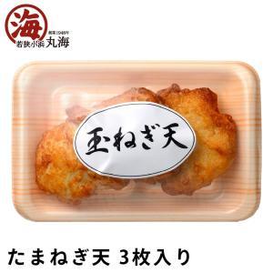 天ぷら さつま揚げ 薩摩揚 さつまあげ たまねぎ天 3枚|marukai