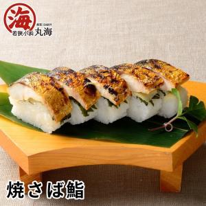 鯖 さば サバ 鯖寿司 サバ寿司 焼鯖寿司|marukai