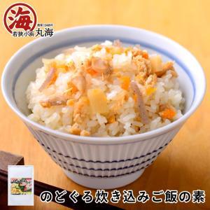 炊き込みご飯 炊き込みごはん のどぐろ ノドグロ のどぐろ炊き込みご飯の素|marukai