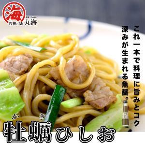 カキ 牡蠣 魚醤 牡蠣ひしお 小瓶|marukai