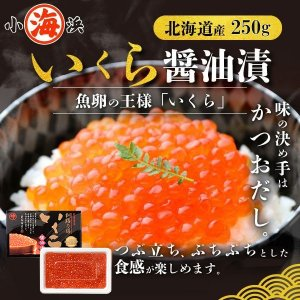 いくら イクラ いくら醤油漬 250g 北海道産 marukai