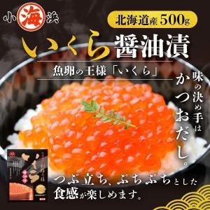 いくら イクラ いくら醤油漬 500g 北海道産 marukai