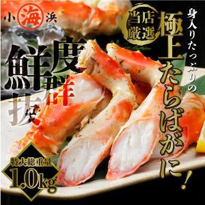カニ かに 蟹 たらばがに 1kg シュリンク|marukai
