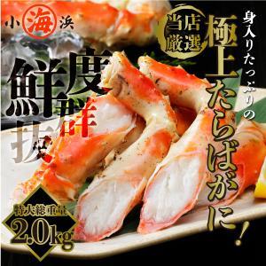 カニ かに 蟹 たらばがに 2kg シュリンク marukai