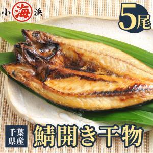 サバ さば 鯖 干物 ひもの 5枚 千葉県産 国内加工 さば干物|marukai