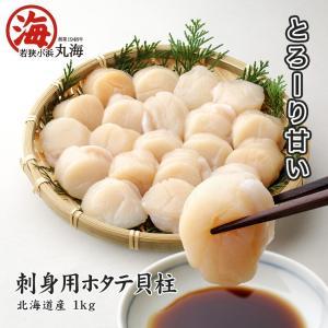 ホタテ ほたて 帆立 貝柱 北海道産 刺身用ホタテ貝柱 3S 41〜50粒|marukai