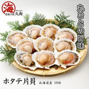 ホタテ ほたて 帆立 貝柱 片貝 北海道産 ほたて貝柱 10枚 marukai