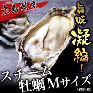 牡蠣 カキ かき 生牡蠣 生がき 広島県産 M 46〜55粒 marukai