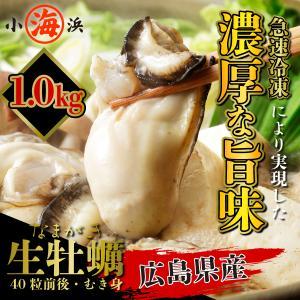 牡蠣 カキ かき 生牡蠣 生がき 広島県産 L 36〜45粒 marukai
