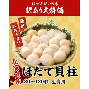 ホタテ ほたて 帆立 貝柱 北海道産 訳あり ほたて貝柱 1kg 80〜1000粒 生食用 marukai