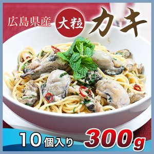 生カキむき身〔加熱用〕300g(10入り)春夏はかき飯がうまい 秋冬は牡蠣鍋で、パスタも特別な調理方法を1カット1カットのカラーレシピ付|marukatsu-onjuku11