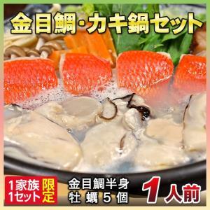 牡蠣カキ・金目鯛鍋セット(冷凍)1人前送料無料カラーレシピ付〔真空〕刺身用金目鯛を三枚おろしにしてウロコを取り、頭・中骨・腹骨も真空パック、かきは特大|marukatsu-onjuku11