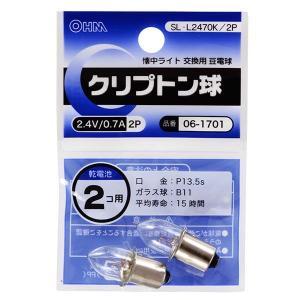 クリプトン球 2.4V/0.7A(2個入り) SL-L2470K/2P 06-1701|marukawa-elec