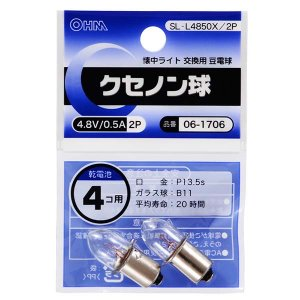 クセノン球 4.8V/0.5A(2個入り) SL-L4850X/2P 06-1706|marukawa-elec