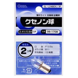 クセノン球 2.4V/0.8A SL-L2480X/1P 06-1708|marukawa-elec