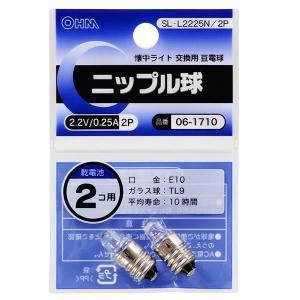 ニップル球 2.2V/0.25A(2個入り) SL-L2225N/2P 06-1710|marukawa-elec