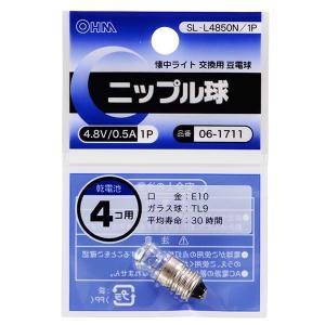 ニップル球 4.8V/0.5A SL-L4850N/1P 06-1711|marukawa-elec