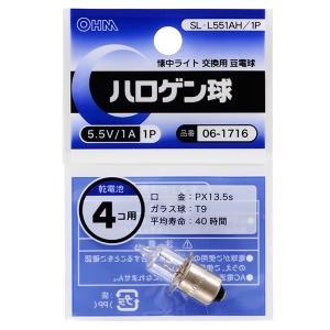 ハロゲン球 5.5V/1A SL-L551AH/1P 06-1716|marukawa-elec