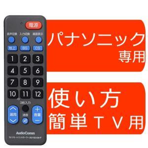 【アウトレット】シンプルTVリモコン パナソニック AV-R310N-P B7-8514