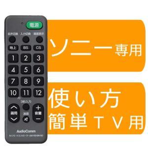 【アウトレット】シンプルTVリモコン ソニー AV-R310N-SO B7-8515 marukawa-elec