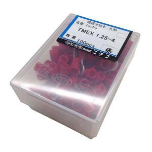 絶縁丸型端子(TMEX 1.25−4/100個入り) TMEX1.25-4-RED 00-4657|marukawa-elec