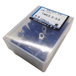 絶縁丸型端子(TMEX 2−3.5/100個入り) TMEX2-3.5-BLU 00-4660|marukawa-elec
