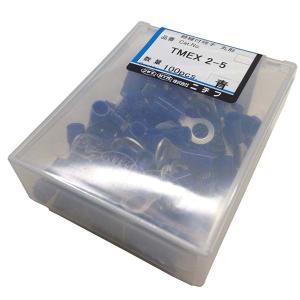 絶縁丸型端子(TMEX 2−5/100個入り) TMEX2-5-BLU 00-4663|marukawa-elec