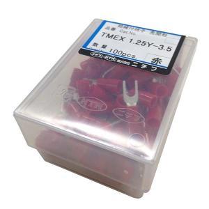 絶縁Y型端子(TMEX 1.25Y−3.5/100個入り) TMEX1.25Y-3.5-RED 00-4668|marukawa-elec