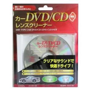 カーDVD/CDレンズクリーナー 乾式 AV-M6135 03-6135