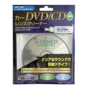 カーDVD CDレンズクリーナー 湿式 AV-M6136 03-6136の商品画像