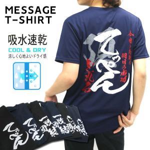 ●特徴 ・マルカワから 半袖 Tシャツ を御紹介します こちらは 学生に大人気 部活 部活動 文字入...