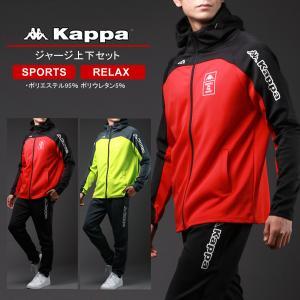 Kappa 上下セット メンズ 別注品 カッパ 長袖 切替え 上下 セットアップ ウォーキングウェア...