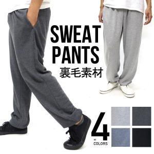 スウェット/メンズ/スウェット/無地/裏毛/イージーパンツ/スエット/スウェットパンツ