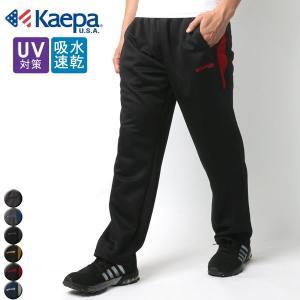 ジャージパンツ メンズ ケイパ Kaepa ブリスター ジャージ UVカット 吸水速乾 UV対策 速...