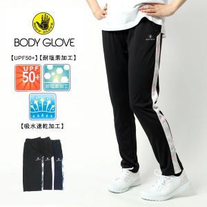 ジャージパンツ レディース BodyGlove ボディーグローブ UVカット 吸水速乾 耐塩素加工 ...