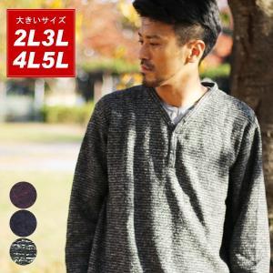 大きいサイズ/メンズ/大きいサイズ/裏起毛/ブークレー/ニット/ヘンリーネック/Tシャツ/長袖|marukawa7