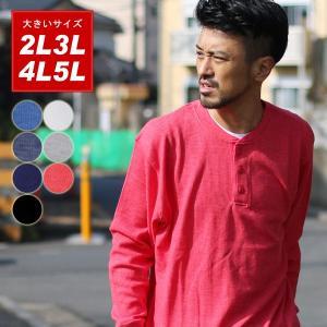 大きいサイズ/メンズ/大きいサイズ/Tシャツ/長袖/ワッフル/ヘンリーネック/無地|marukawa7