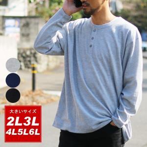 大きいサイズ/メンズ/大きいサイズ/Tシャツ/長袖/ヘンリーネック/ワッフル/サーマル|marukawa7