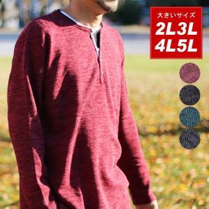 大きいサイズ/メンズ/大きいサイズ/裏起毛/ストレッチ/ニット/ヘンリーネック/長袖/Tシャツ|marukawa7