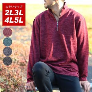 大きいサイズ/メンズ/大きいサイズ/裏起毛/ストレッチ/ニット/ハーフ/ジップ/長袖/Tシャツ|marukawa7