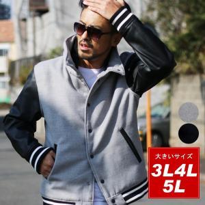 大きいサイズ/メンズ/大きいサイズ/メルトン/スタジャン/袖/フェイク/レザー|marukawa7