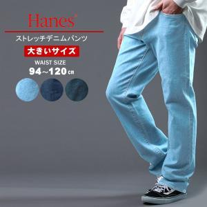 大きいサイズ メンズ 大きいサイズ ジーンズ ストレッチ デニム Hanes へインズ ブランド|marukawa7