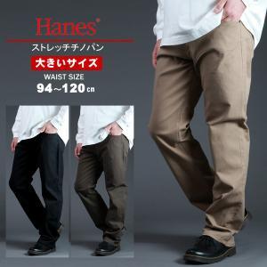 大きいサイズ メンズ 大きいサイズ ストレッチ カラー パンツ Hanes ヘインズ ブランド|marukawa7