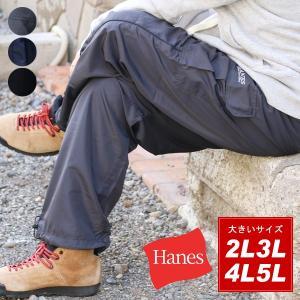 大きいサイズ メンズ 大きいサイズ カーゴ パンツ 裏 メッシュ Hanes ヘインズ ブランド|marukawa7