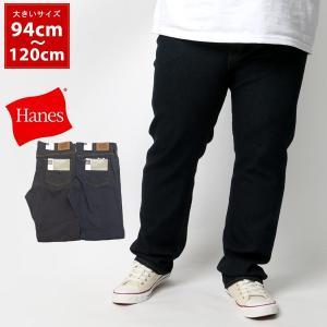 大きいサイズ メンズ 大きいサイズ ストレッチ デニム ジーンズ Hanes ヘインズ ブランド|marukawa7