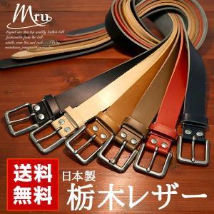 ベルト/メンズ/ベルト/革/牛革/栃木レザー/日本製/Mru...