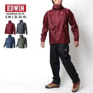 EDWIN 防水 レインウェア 上下セット ●カラ- ・ダークグレイ・レッド・アーミーグリーン・ネイ...