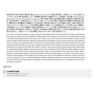 オドジェルミンNEO 3本 送料無料 世界初トロミ付き 制汗剤 デオドラントわきが 汗止め 多汗症 ブーツの臭い 医薬部外品|maruki-ph|16