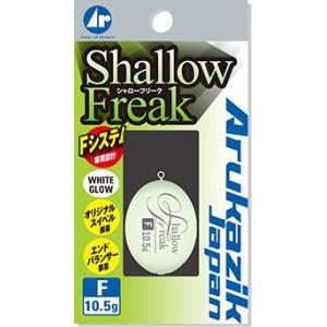 アルカジック シャローフリーク  [Shallow Freak ] 10.5g