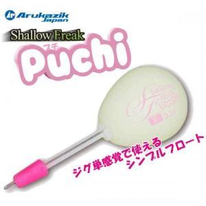 アルカジック シャローフリーク プチ Shallow Freak Puchi F(フローティング)